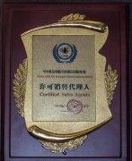 民用航空运输代理证书