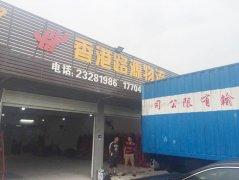 热烈庆祝路源货运(深圳)有限公司成立